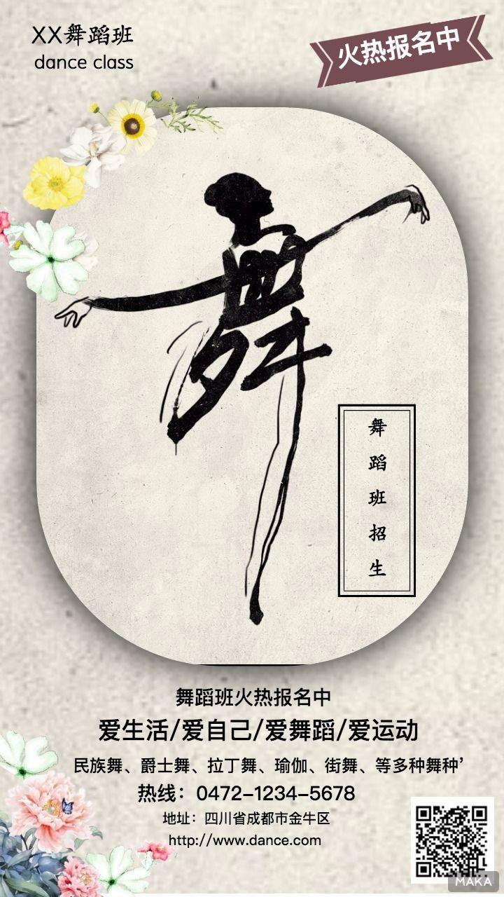 舞蹈班招生海报宣传