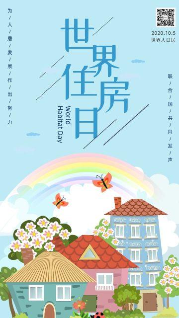 世界住房日卡通可爱宣传海报