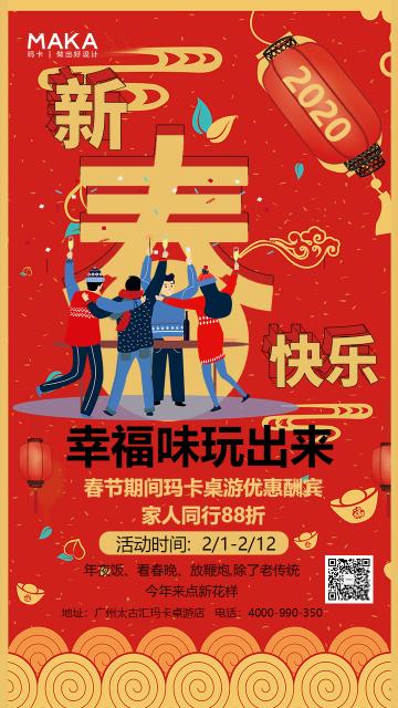 文化娱乐行业喜庆中国风格桌游店新春主题优惠活动宣传海报