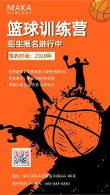 橙色简约扁平篮球招生宣传海报