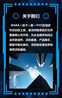 新品上市黑白蓝科技发布会邀请函活动请柬