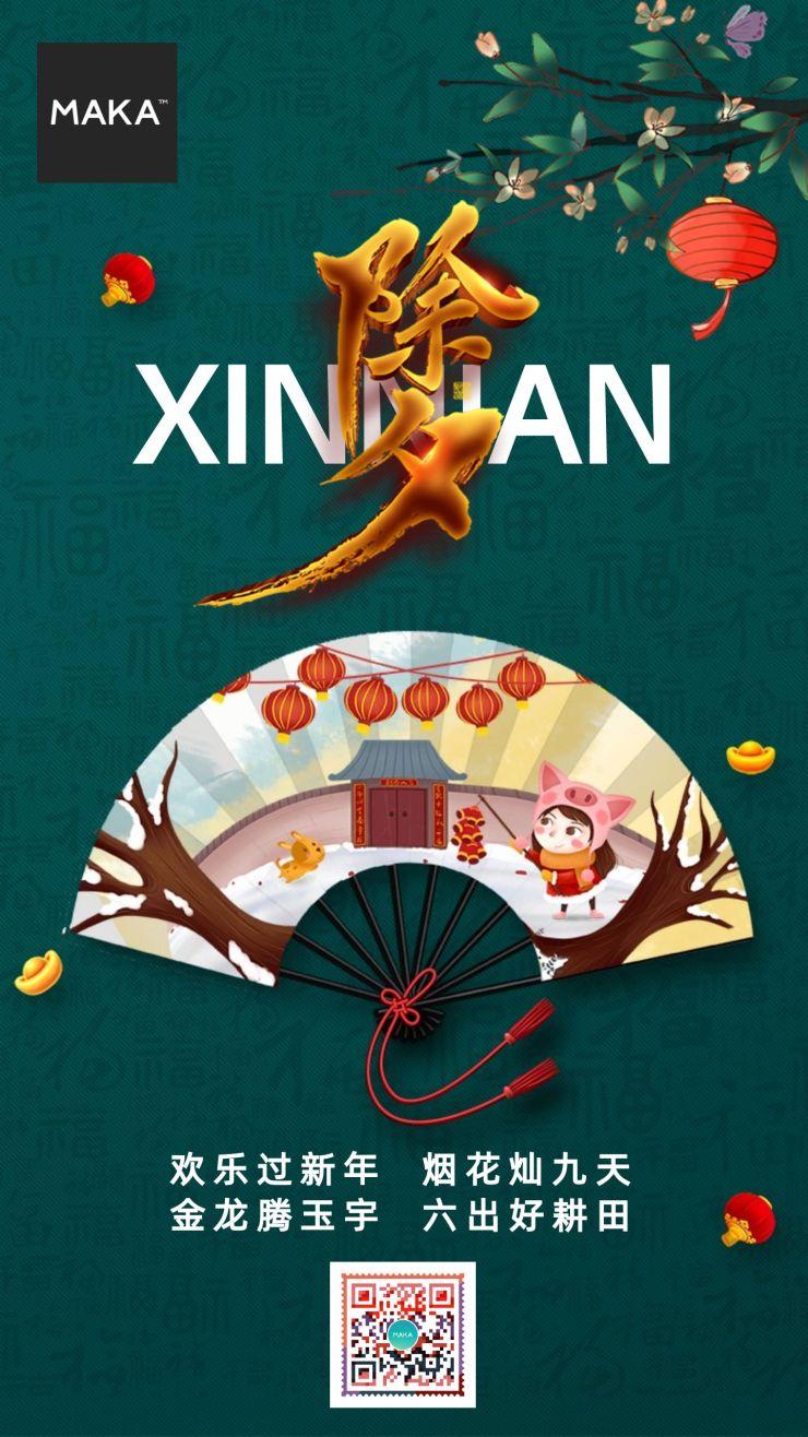 绿色简约中国风传统节日除夕海报