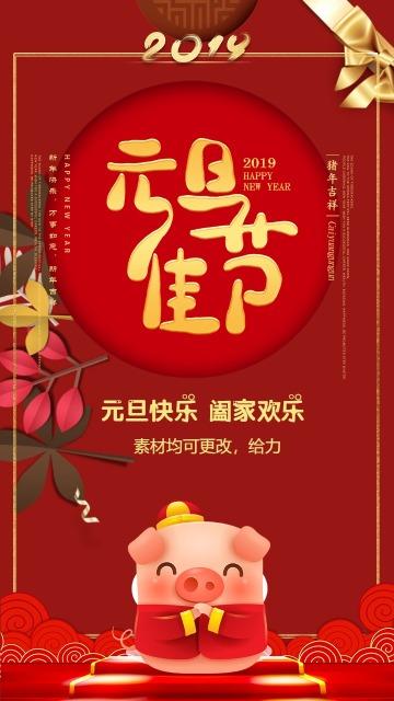 中国风元旦宣传海拔