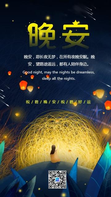 晚安问候插画风企业宣传手机海报