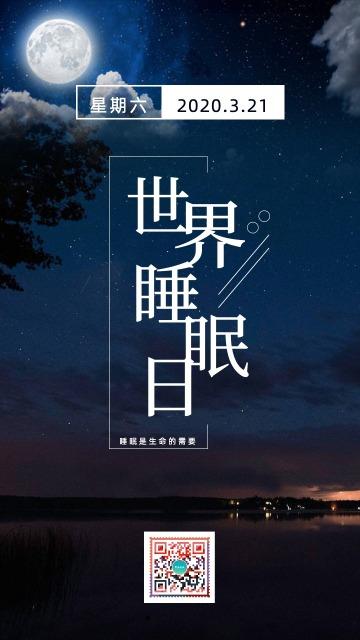 蓝色3月21简约扁平风世界睡眠日朋友圈日签祝福励志心情图海报