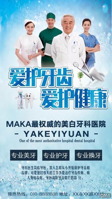 天蓝系牙科医院宣传海报