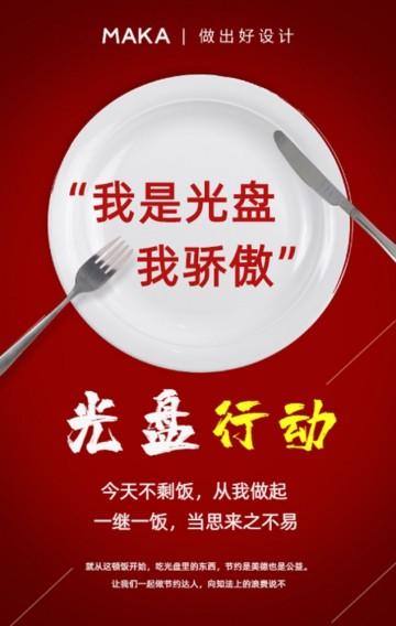 红色简约光盘行动节约粮食宣传H5模板
