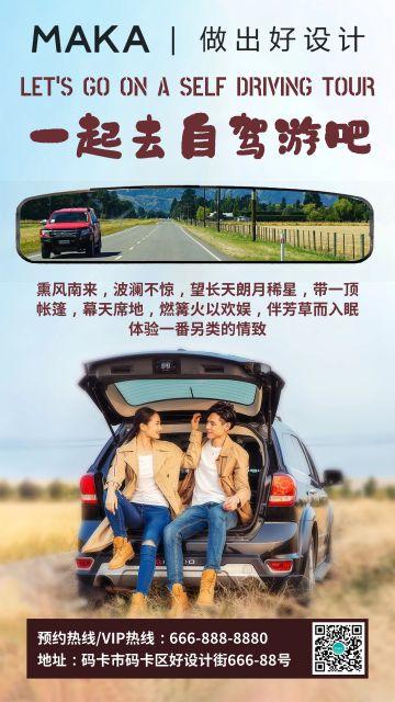 简约风一起自驾游宣传海报