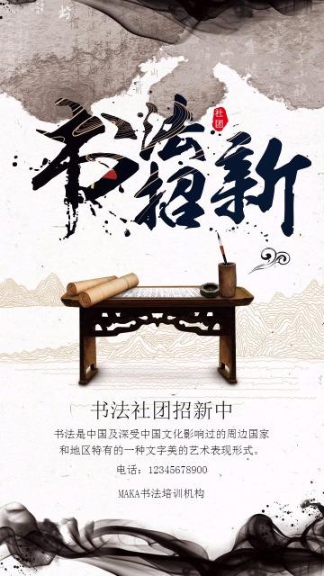 简约书法社团招新宣传海报