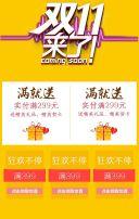 黄色卡通手绘双十一购物节商品促销打折H5