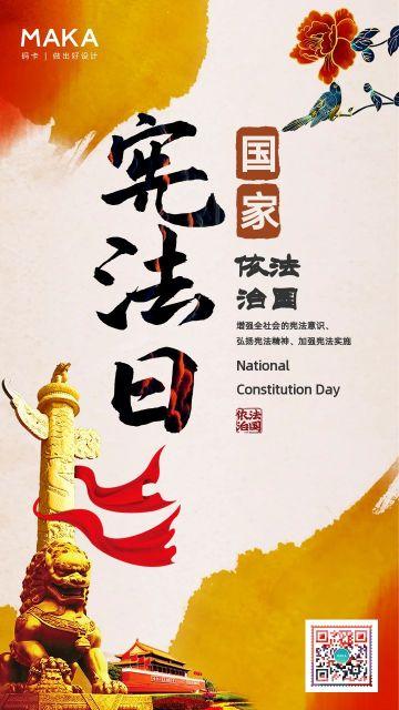 黄色简约国家宪法日节日宣传手机海报