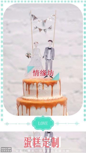 蛋糕定制甜品店情缘坊