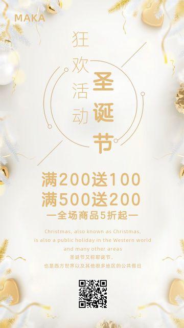 简约大气金色系圣诞节促销商场宣传活动手机海报模版