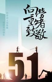 绿色简约五一劳动节节日祝福翻页H5