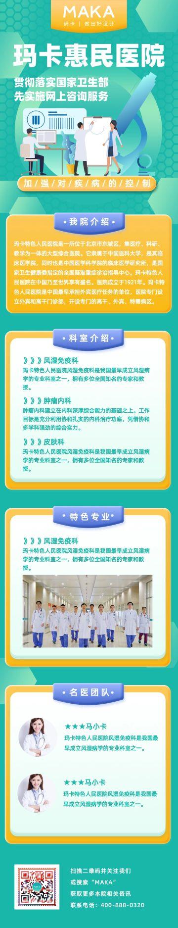 绿色卡通医院宣传介绍文章长图