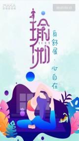 瑜伽培训招生瑜伽馆开业促销活动宣传推广清新文艺通用视频