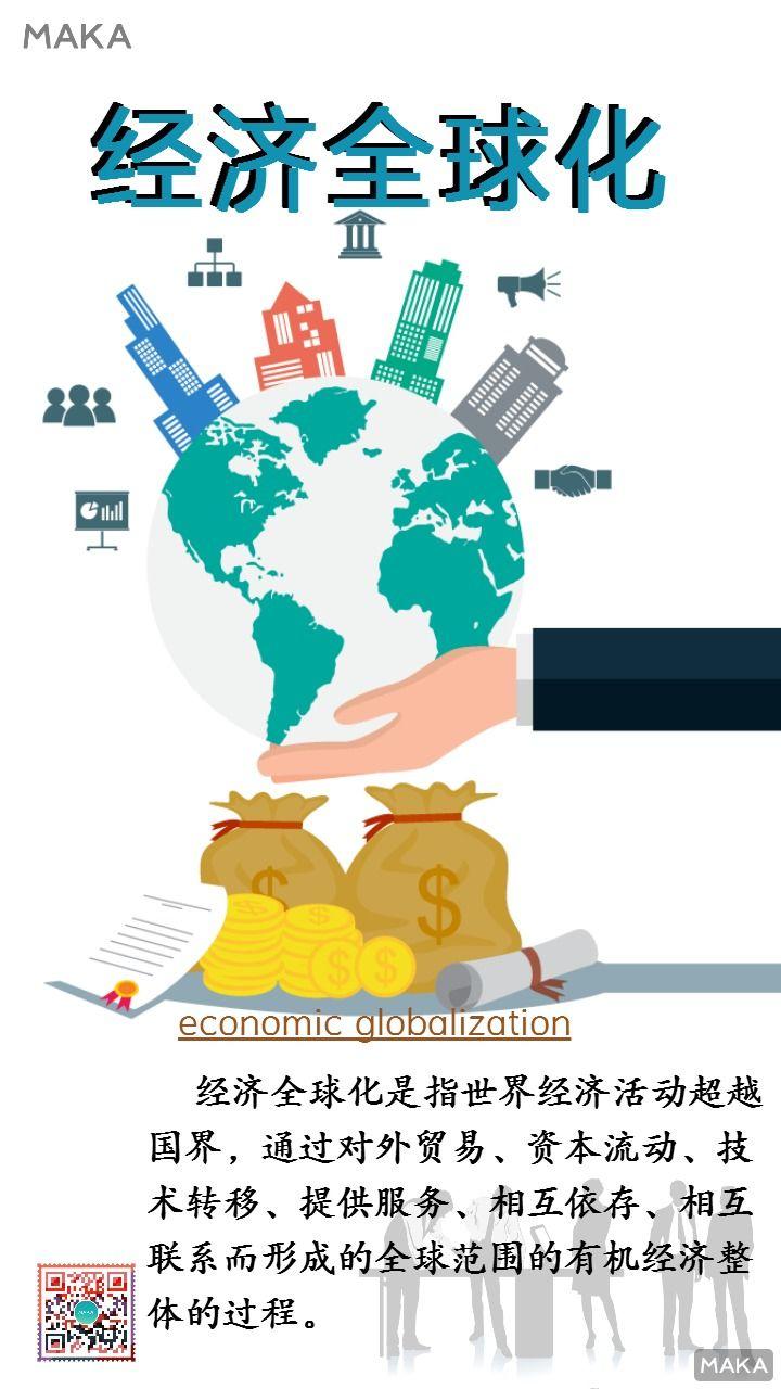经济全球化宣传海报