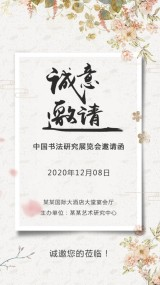 简约中式清新活动邀请函