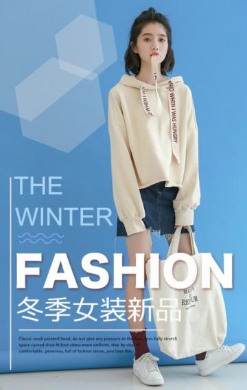 蓝色时尚双十一秋冬女装新品预售促销模板/蓝色双十一时尚女装促销模板/新品上市