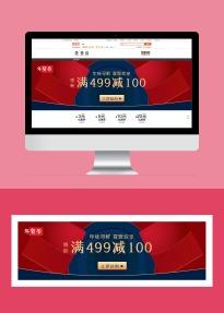中国红特卖简约大气互联网各行业宣传促销电商banner