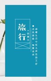 简约秋游旅行外出活动宣传报名