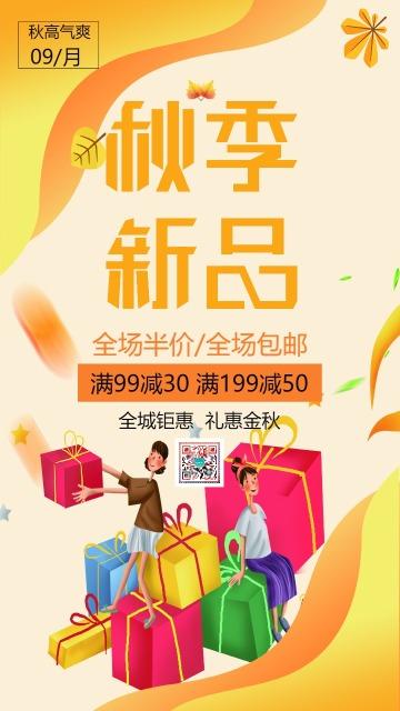 黄色简约大气店铺秋季新品上市促销活动宣传海报