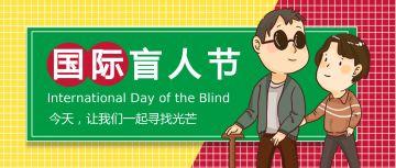 手绘风国际盲人节公众号首图