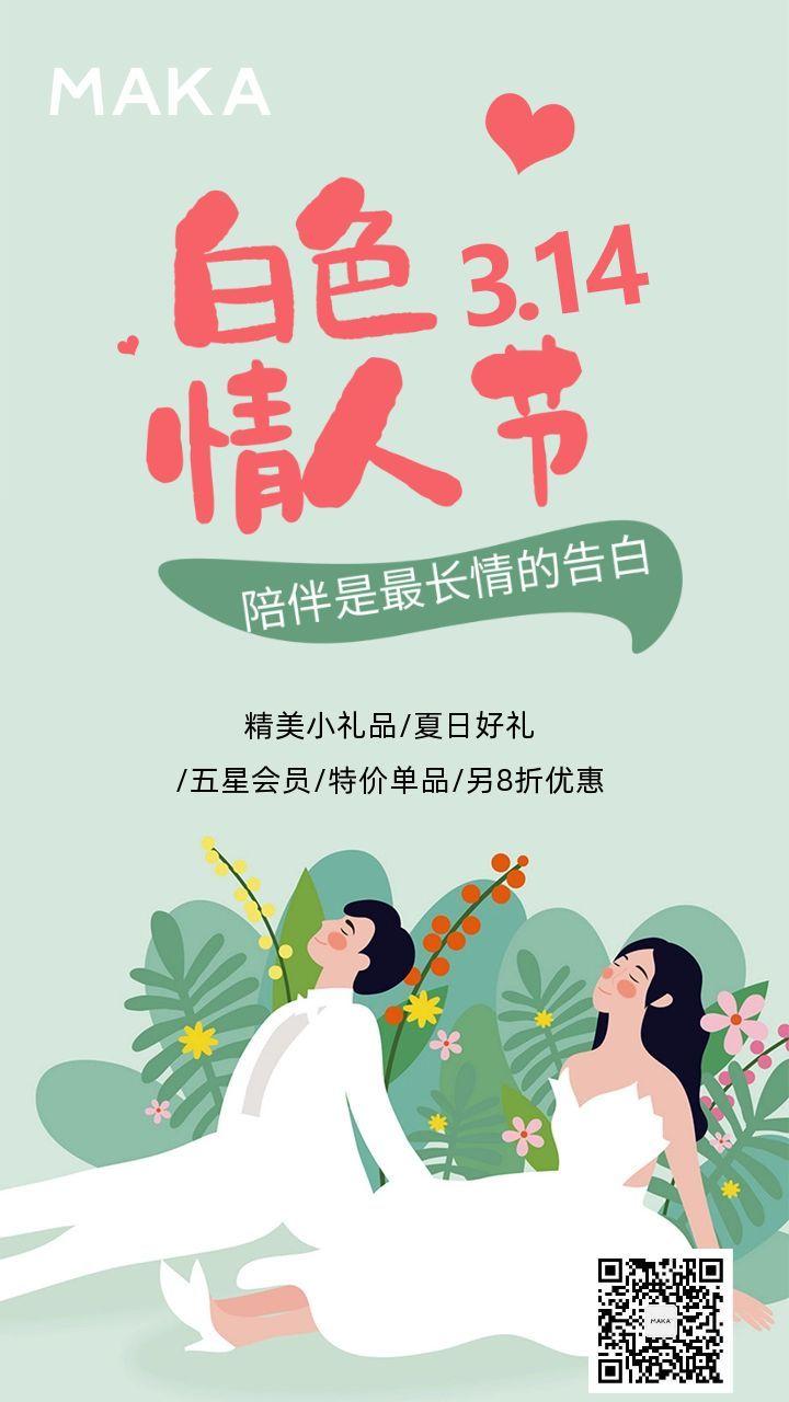 绿色浪漫314白色情人节商家促销活动手机海报