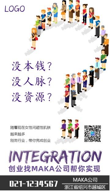 扁平简约大气紫色美容美发招聘海报