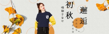 简约扁平女装服饰电商banner
