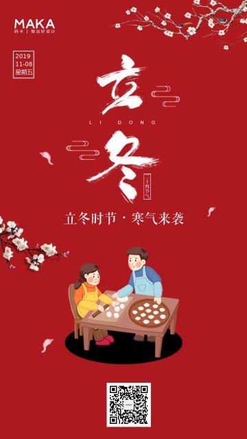 中国风卡通手绘餐饮行业立冬时节宣传推广海报