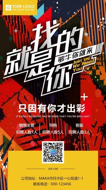 红色扁平企业公司招聘宣传手机海报