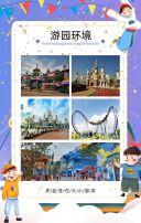 紫色儿童乐园儿童游乐场宣传H5