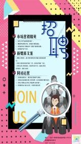 时尚简约卡通手绘文艺清新粉色招聘宣传推广海报