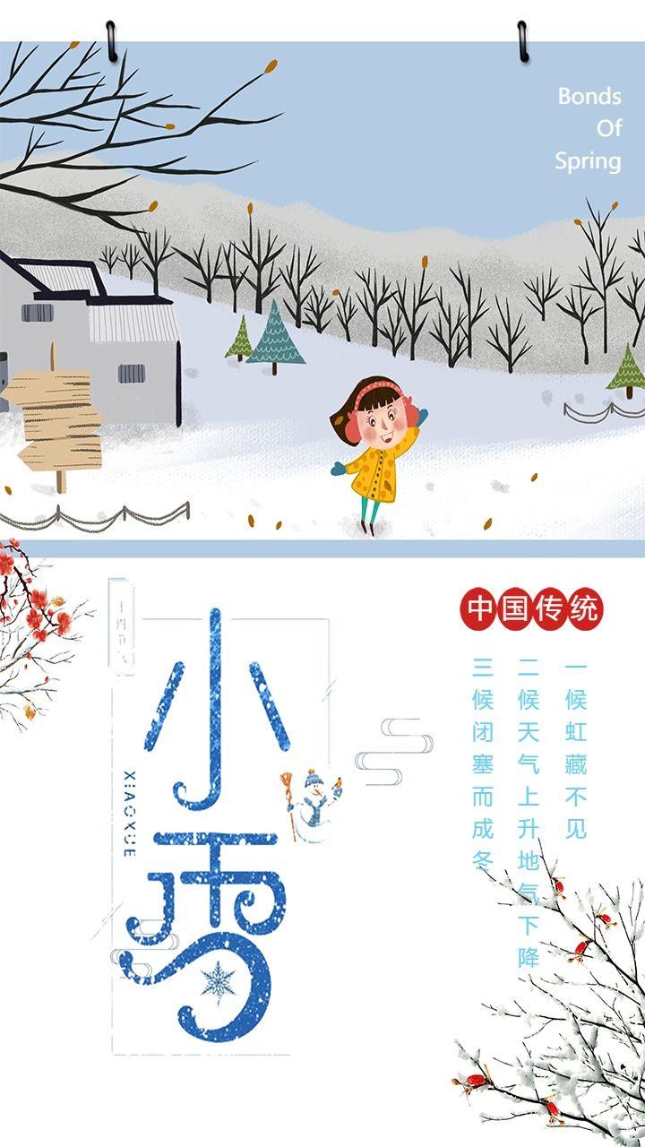 卡通手绘中国传统二十四节气之小雪