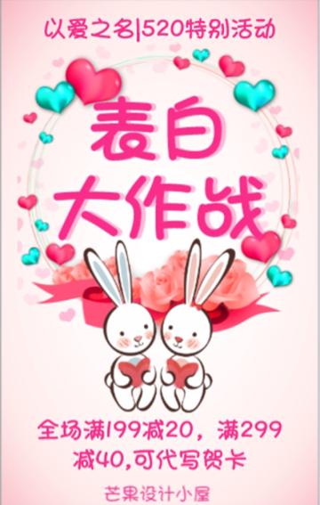 粉色卡通小清新风520情人节商家促销推广模板