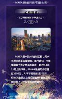 蓝紫唯美企业宣传产品介绍招商合作H5模板