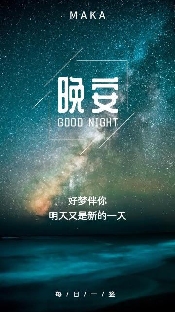 日签清新文艺晚安励志问候祝福手机海报