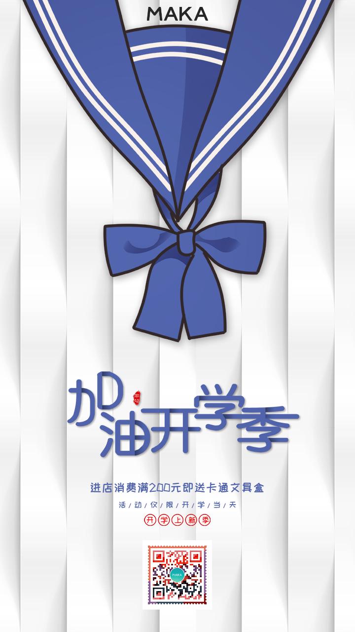简约大气蓝色开学季大放价促销开学季促销海报
