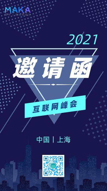 蓝色科技风互联网大会邀请函海报