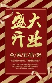 盛大开业红色大气时尚简约风促销宣传H5模板