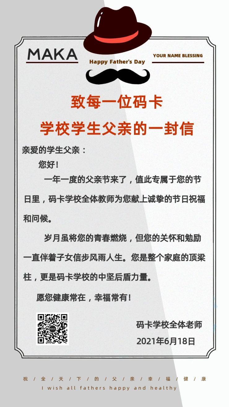 简约文艺父亲节一封感谢信祝福感恩手机海报