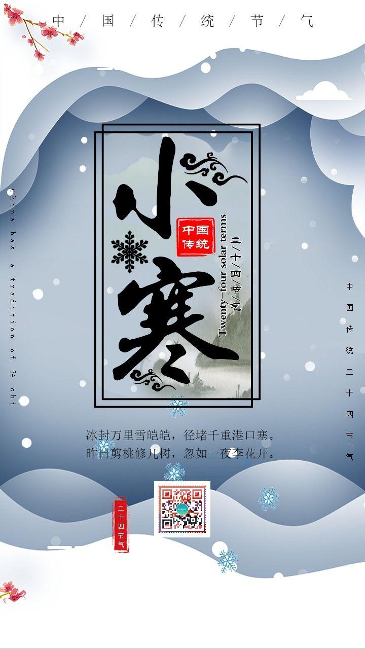清新文艺中国传统二十四节气之小寒 小寒知识普及