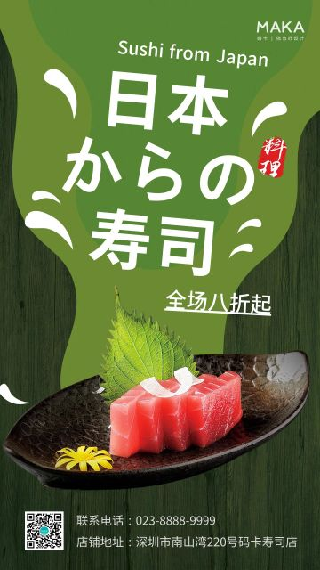 黑色简约风格日本寿司促销海报