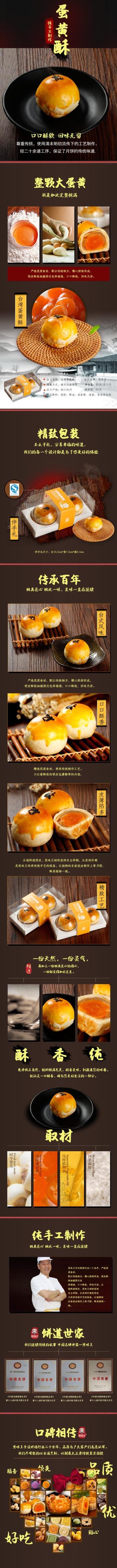 黑色轻奢百货零售小吃零食蛋黄酥促销电商详情页