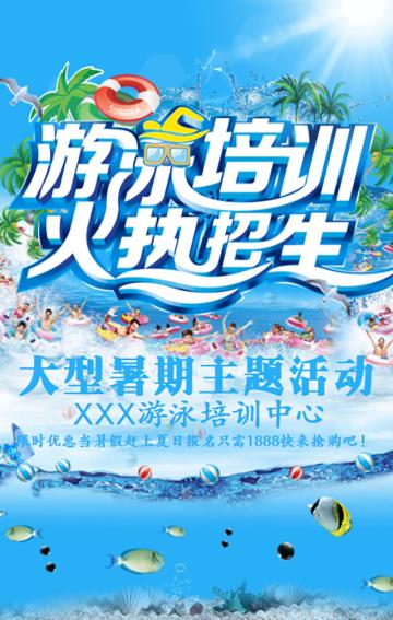 暑期游泳馆招生模版