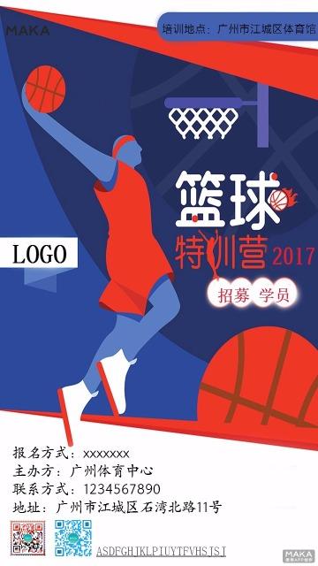 篮球特训营招募宣传海报