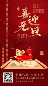 传统中国风大红元旦节祝福贺卡宣传推广海报模板
