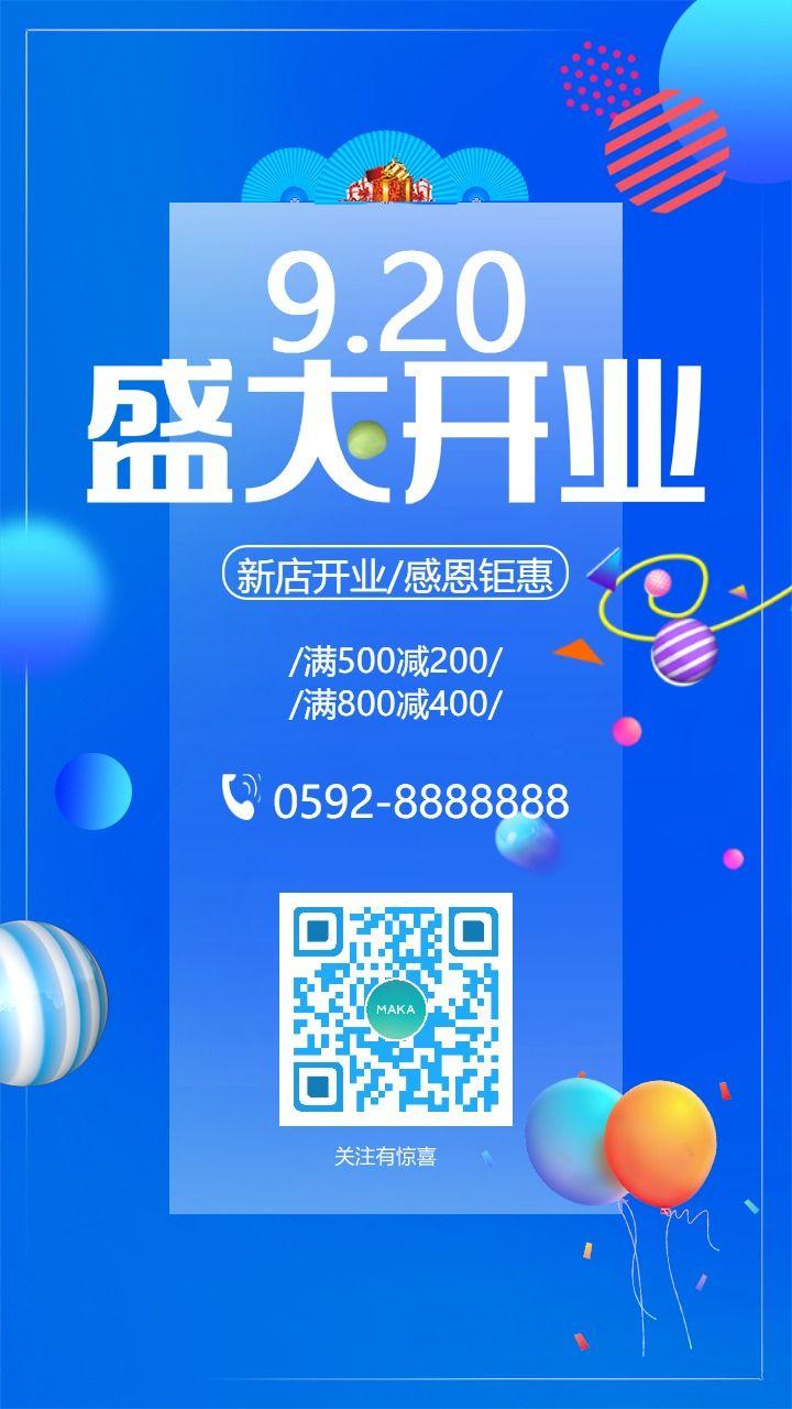 蓝色卡通扁平化新店开业盛大开业促销海报