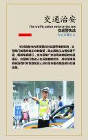 警务宣传  安全意识宣讲 警务公开 警民交流